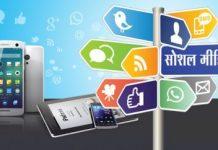 भारतीय मीडिया बनाम सोशल मीडिया की आलोचना का विश्लेषण